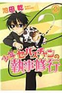 少年セバスチャンの執事修行 2 ウィングス・コミックス