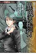 異界紀行 Honkowaコミックス