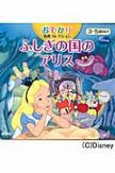 おでかけ名作コレクション ふしぎの国のアリス ディズニーブックス 新ディズニー名作コレクション