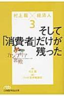 カンブリア宮殿 村上龍×経済人 3 そして「消費者」だけが残った 日経ビジネス人文庫