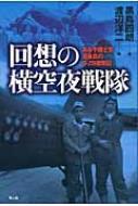 回想の横空夜戦隊 ある予備士官搭乗員のB‐29邀撃記
