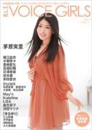 B.L.T.VOICE GIRLS VOL.9 TOKYO NEWS MOOK