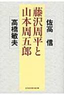 藤沢周平と山本周五郎 光文社知恵の森文庫