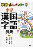 新レインボー小学国語漢字辞典