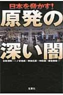 日本を脅かす!原発の深い闇 宝島SUGOI文庫