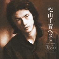 松山千春ベスト35