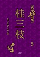 花王名人劇場 桂三枝たったひとり会5
