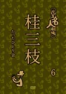 花王名人劇場 桂三枝たったひとり会6
