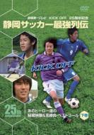 KICK OFF25周年記念 静岡サッカー最強列伝〜あのヒーロー達の秘蔵映像&名勝負・スーパーゴール〜下巻
