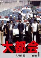 大都会 PARTIII BOX 1