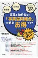ローチケHMV堀田正典/事業を始めるなら「事業協同組合」が絶対お得です!