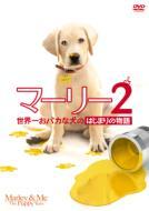 マーリー2 世界一おバカな犬のはじまりの物語(前作「マーリー 世界一おバカな犬が教えてくれたこと <特別編>」付)