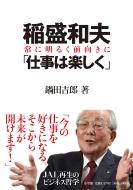 稲盛和夫「仕事は楽しく」 常に明るく前向きに