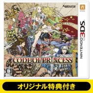 CODE OF PRINCESS(コード・オブ・プリンセス)【オリジナル特典付】