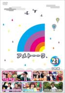 アメトーーク!DVD21