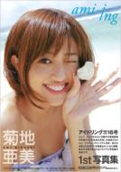 菊地亜美/菊地亜美 1st写真集「ami-ing」 Tokyo News Mook