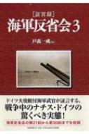 証言録 海軍反省会 3