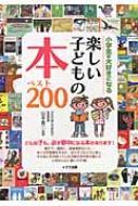 小学生が大好きになる楽しい子どもの本ベスト200
