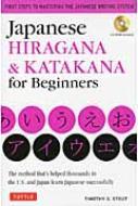 Japanese Hiragana & Katakana For Beginne First Steps To Master