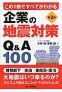 企業の地震対策Q&A100 この1冊ですべてがわかる