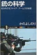 銃の科学 知られざるファイア・アームズの秘密 サイエンス・アイ新書