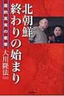 北朝鮮 終わりの始まり 霊的真実の衝撃