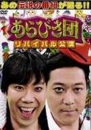あらびき団 リバイバル公演 初回限定BOX