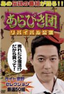 あらびき団 リバイバル公演 ライト東野セレクション(仮)