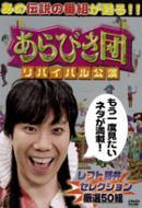 あらびき団 リバイバル公演 レフト藤井セレクション(仮)