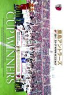 2011 Jリーグヤマザキナビスコカップ 鹿島アントラーズ カップウィナーズ