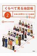 くらべて見る地図帳 第2巻 日本と世界をくらべる地図