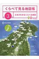 くらべて見る地図帳 第3巻 日本がわかるくらべる地図