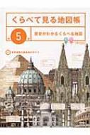 くらべて見る地図帳 第5巻 歴史がわかるくらべる地図