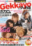 ゲッカヨ Vol.1 B-PASS 2012年03月号増刊