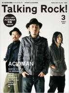 Talking Rock! 2012年3月号増刊 『ACIDMAN特集』