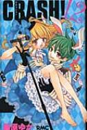 藤原ゆか/Crash! 12 りぼんマスコットコミックス