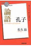孔子 論語 NHK「100分de名著」ブックス