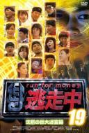 逃走中19 〜run for money〜【沈黙の巨大迷宮編】
