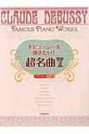 ピアノソロ 中・上級 ドビュッシーを弾きたい! 超名曲7