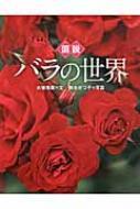 図説 バラの世界 ふくろうの本