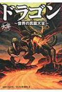 ドラゴン 世界の真龍大全