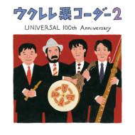 ウクレレ栗コーダー2 〜UNIVERSAL 100th Anniversary〜