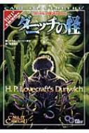 クトゥルフ神話TRPG ダニッチの怪 ログインテーブルトークRPGシリーズ
