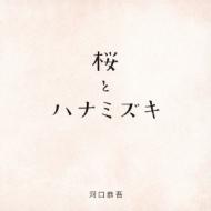 桜 キズナver.