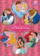 ディズニーおはなしだいすきプリンセスコレクション ディズニー物語絵本
