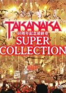 DVD 高中正義40周年記念最終章「SUPER COLLECTION」