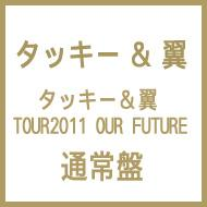 タッキー&翼 TOUR2011 OUR FUTURE
