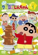 クレヨンしんちゃん TV版傑作選 第10期シリーズ 1 ネネちゃんをエスコートだゾ