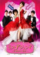 ミス・アジュンマ 〜美魔女に変身! DVD-Box1