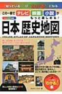 ビジュアル版 日本歴史地図 この一冊でテレビ・映画・小説がもっと楽しめる! メイツ出版の「わかる!」本
